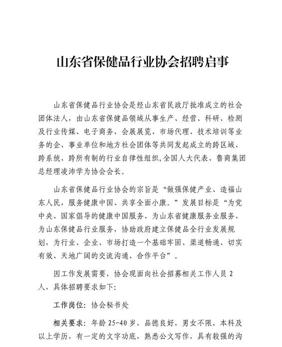亚博体育官网下载ios保健品行业协会招聘 (11.28)_1_1副本.jpg