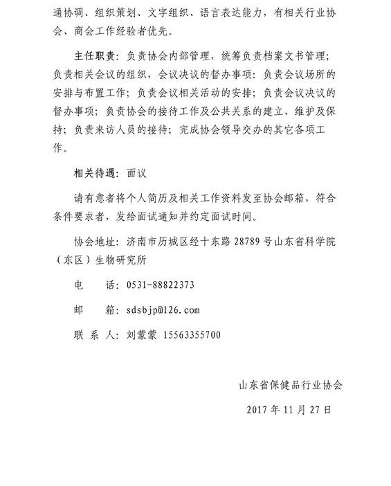 亚博体育官网下载ios保健品行业协会招聘 (11.28)_2_2副本.jpg